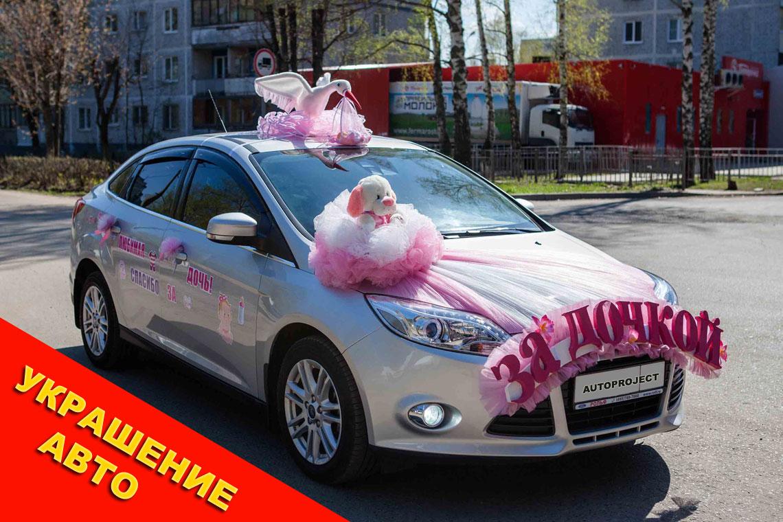 Украшение машины на выписку из роддома СПб Autoproject