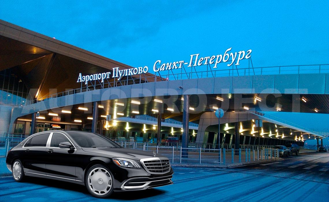 Аренда Mercedes-Maybach - трансфер в аэропорт Пулково СПб